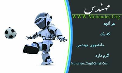 پروژه ساخت ربات فوتبالیست