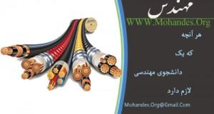 پروژه کابل و استاندارد های آن درشبکه توزیع