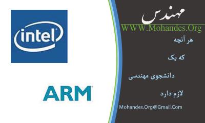 مقایسه ریزپردازنده های ARM و INTEL