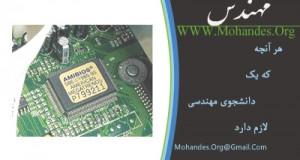 آموزش و مطالب کلي راجع به ميکرو کنترلر