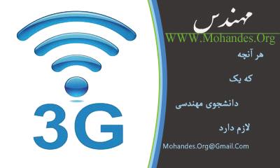 دانلود مقاله برسی شبکه 3G