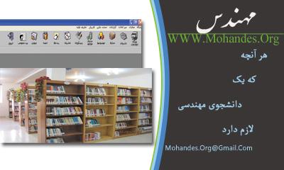 گزارش کارآموزی در کتابخانه