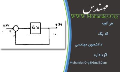 دانلود جزوه کنترل خطی دانشگاه صنعتی شریف