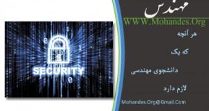 مقاله امنیت شبکه