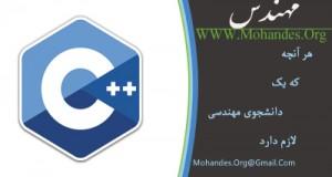 جزوه آموزش برنامه نویسی ++C