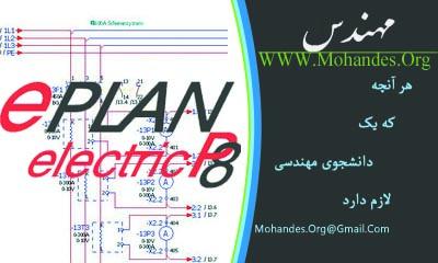 سوالات آزمون نقشه کشی برق صنعتی E-PLANE سازمان آموزش فنی حرفه ای کشور