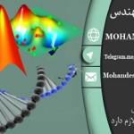 الگوریتم ژنتیک در متلب