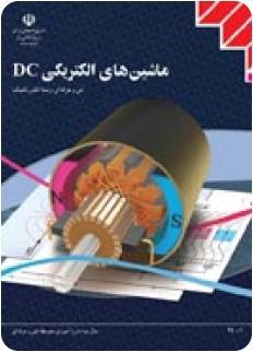 دانلود کتاب ماشین های الکتریکی Dc