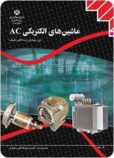 دانلود کتاب ماشین های الکتریکی AC