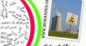 مقاله نیروگاه هسته ای