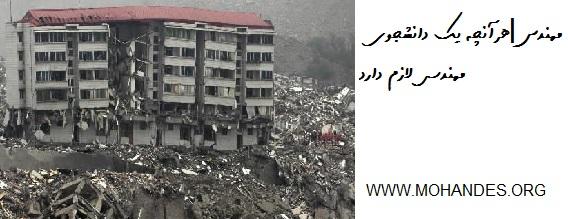 برسی رفتار ساختمانهای بنایی در برابر زلزله و روشهای مقاوم سازی آنها