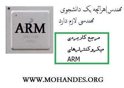 مرجع کاربردی میکروکنترلرهای ARM