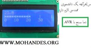 پروژه ساخت دماسنج به کمک AVR و IC LM35
