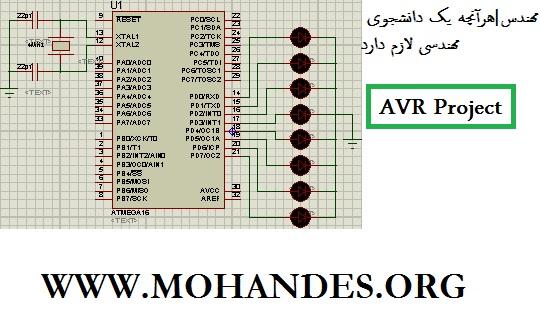 پروژه چراغ های چشمک زن با AVR