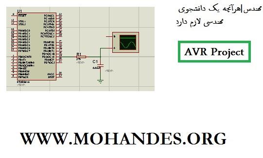 پروژه تولید موج سینوسی با AVR