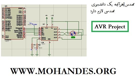 پروژه  راه اندازی استپ موتور با AVR به همراه شبیه سازی