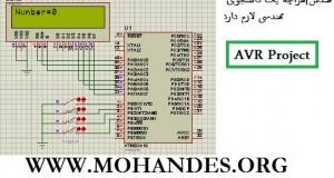 پروژه نمایش اعداد بر روی LCD