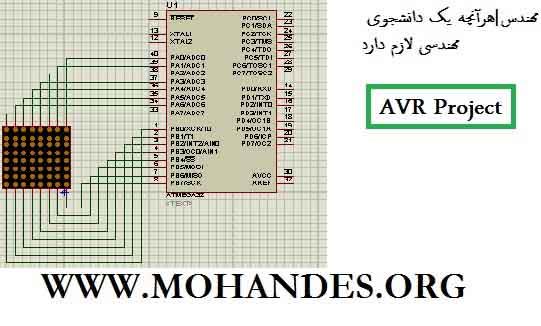 پروژه را اندازی نمایشگر ماتریکس با  AVR