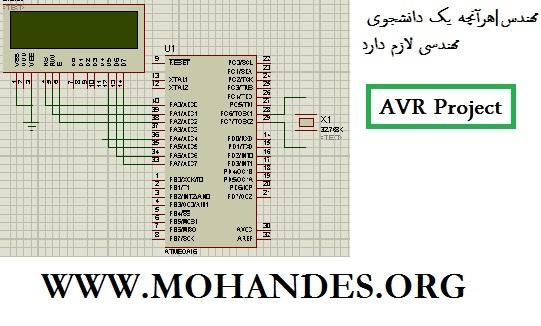 پروژه ساخت ساعت با AVR