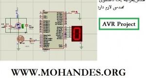 پروژه کنترل دور موتور با AVR