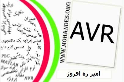 کتاب آشنايي با ميكروكنترولرهاي CodevisionAVR و نرم افزار AVR