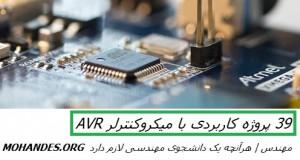 دانلود 39 پروژه رایگان با AVR