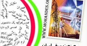 مقاله صنعت برق ایران