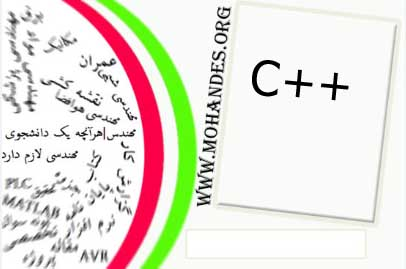 کتاب آموزش زبان c++ دایتل اند دایتل