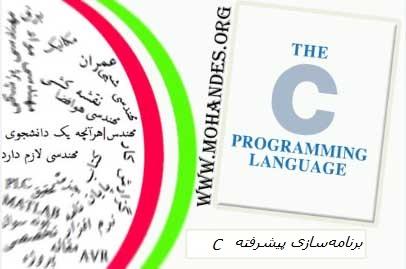 برنامهسازی پیشرفته C