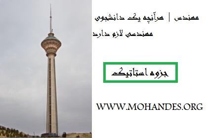 جزوه  استاتیک دکتر حسینی