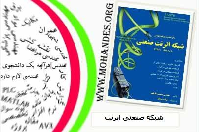 کتاب پیکربندی و برنامه نویسی شبکه صنعتی اترنت