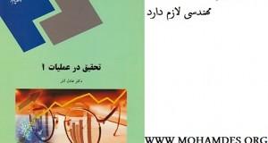 کتاب تحقیق در عملیات1 عادل آذر