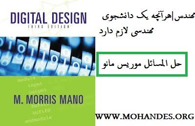 کتاب حل المسائل مدارمنطقی (طراحی دیجیتال) موریس مانو