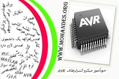 دانلود خودآموز میکرو کنترلرهای  AVR