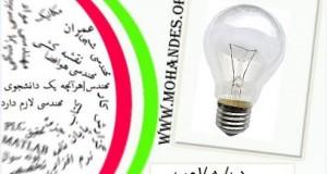 مقاله ای پیرامون لامپ