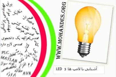 آشنایی با لامپ ها و LED