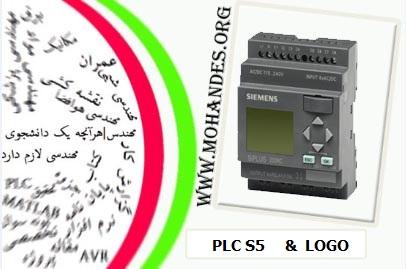 جزوه تایپی آموزش PLC s5  و logo