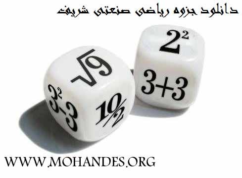 جزوه ریاضی 2 صنعتی شریف