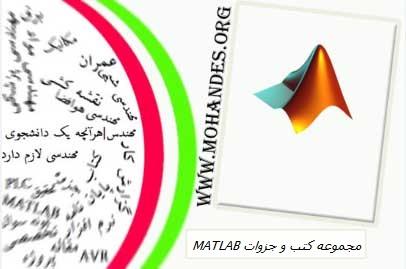 دانلود رایگان مجموعه کتب و جزوات آموزشی نرم افزار  MATLAB
