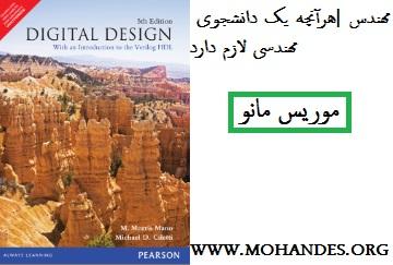 کتاب فارسی موریس مانو
