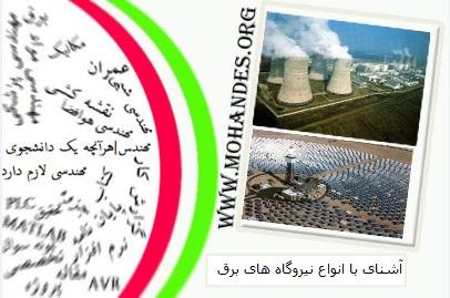 کتاب  آشنای و معرفی انواع نیروگاه های برق