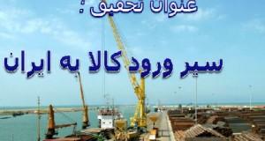 مقاله سیر ورود کالا به ایران