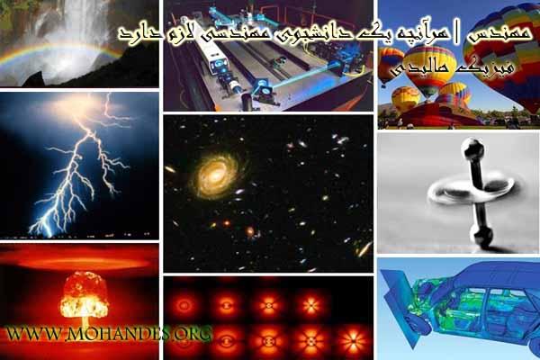 کتاب فارسی فیزیک هالیدی