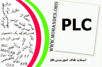 اسلاید های آموزشی plc
