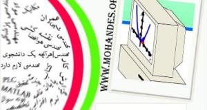 دانلود کتاب محاسبات سمبلیک در MATLAB