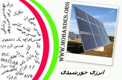 مقاله ای پیرامون انرژی خورشیدی