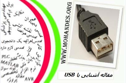مقاله آشنایی با USB